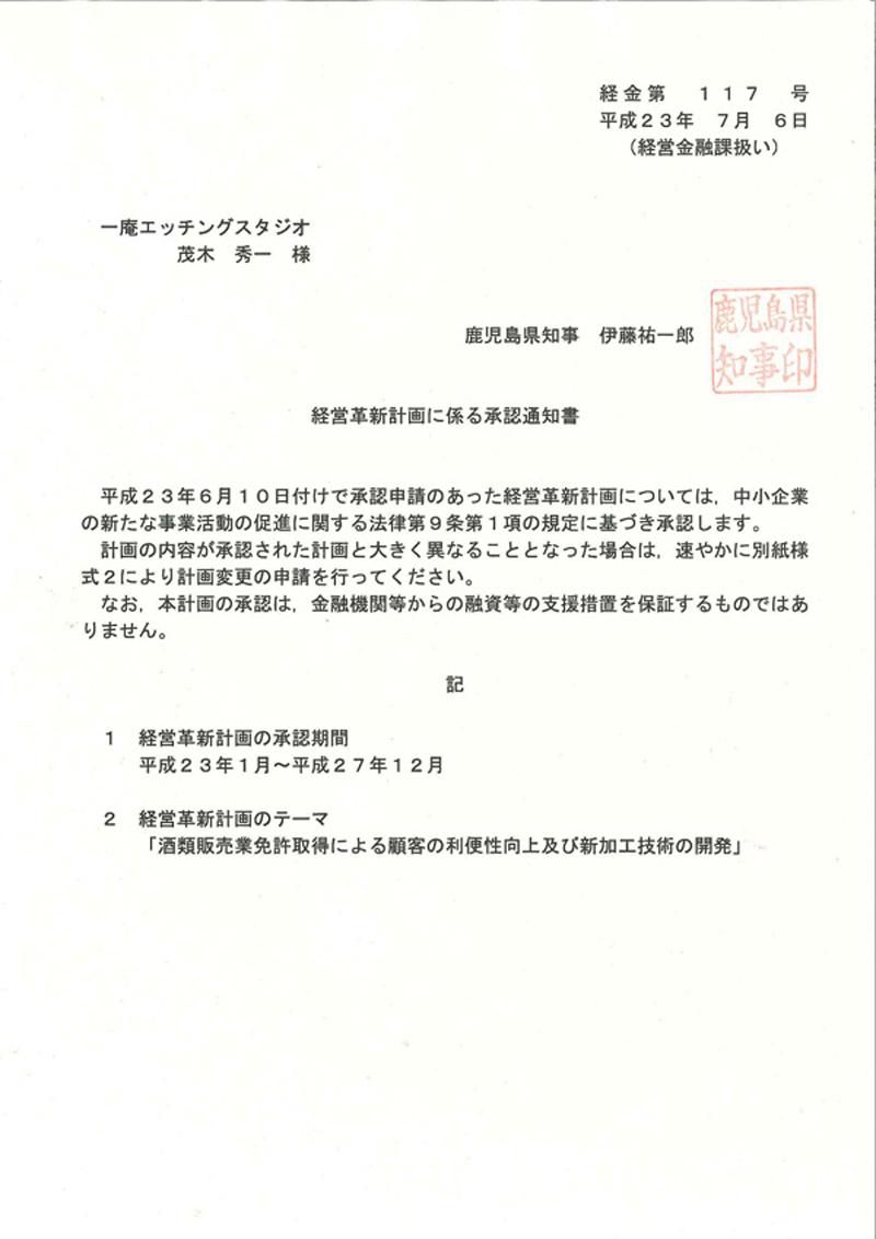 鹿児島県経営革新計画承認証