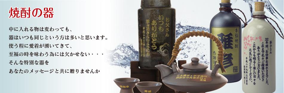 焼酎の器 中に入れるものは変わっても、器はいつも同じという方は多いと思います。使う程に愛着が湧いてきて、至福の時を味わう為には欠かせない・・・そんな特別な器をあなたのメッセージと共に贈りませんか