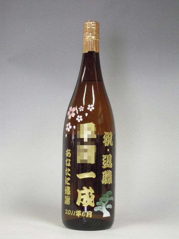 桜と松の焼酎