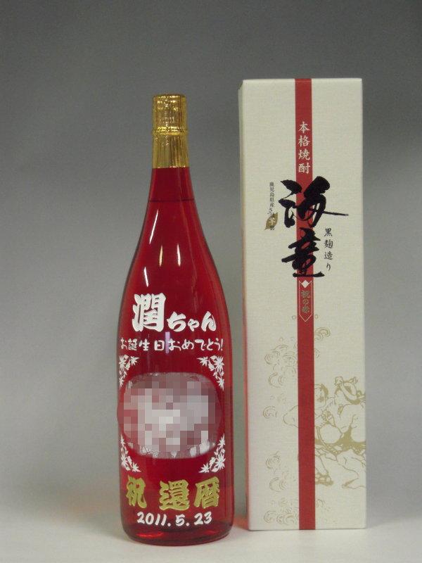 還暦祝い焼酎2