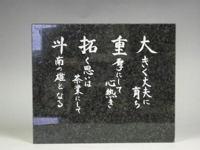 名前の石碑