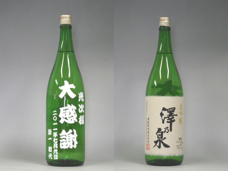 感謝の日本酒