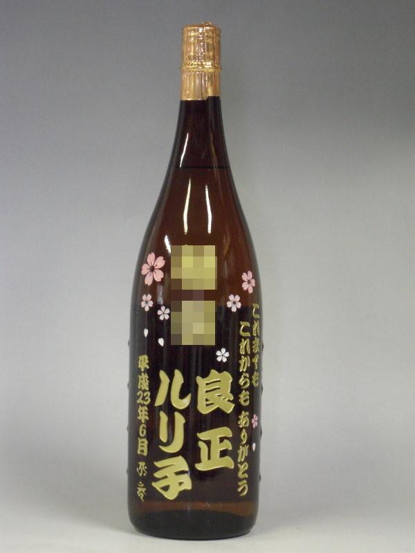 梵字入り感謝の焼酎13