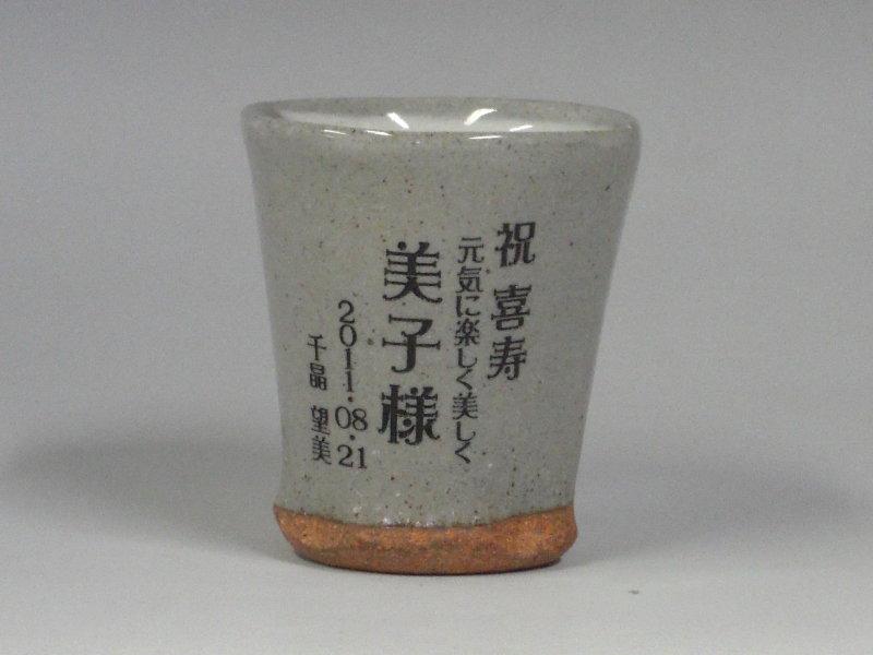 喜寿のお祝いカップ