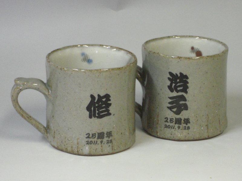 結婚25周年のカップ