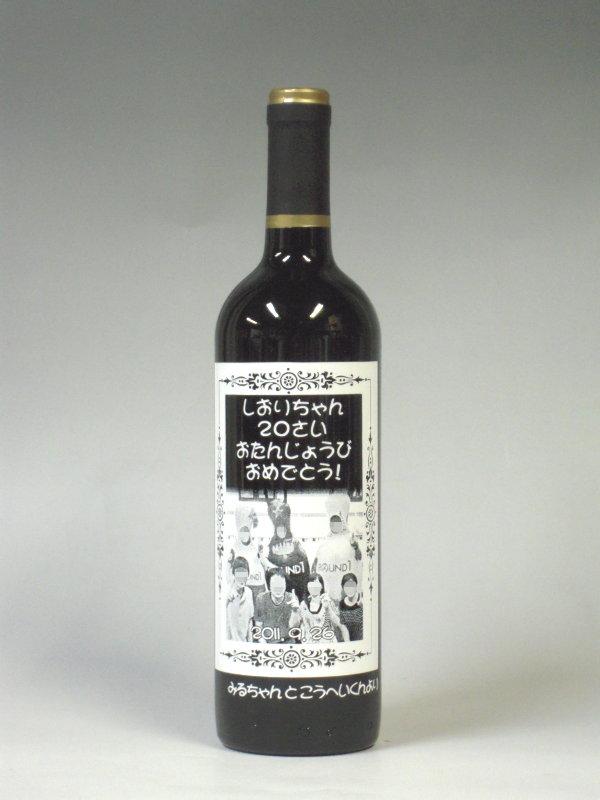 成人誕生日祝いのワイン