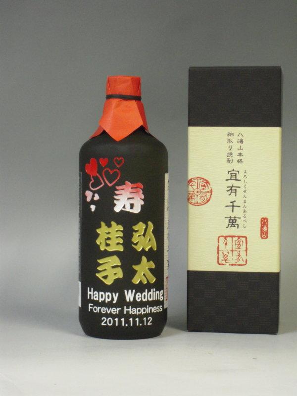 結婚祝いの焼酎6