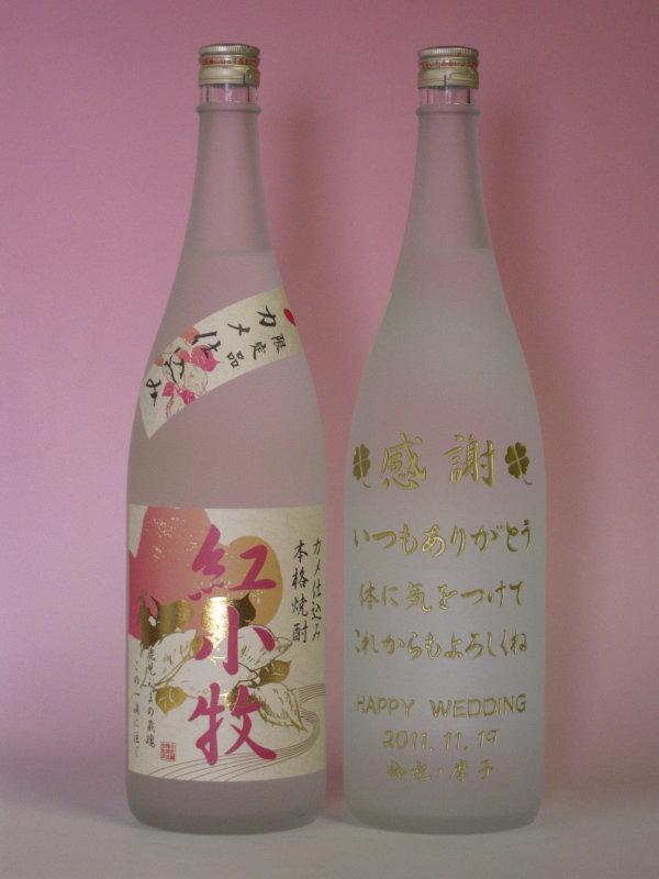 白いボトルのブライダルメッセージ焼酎50