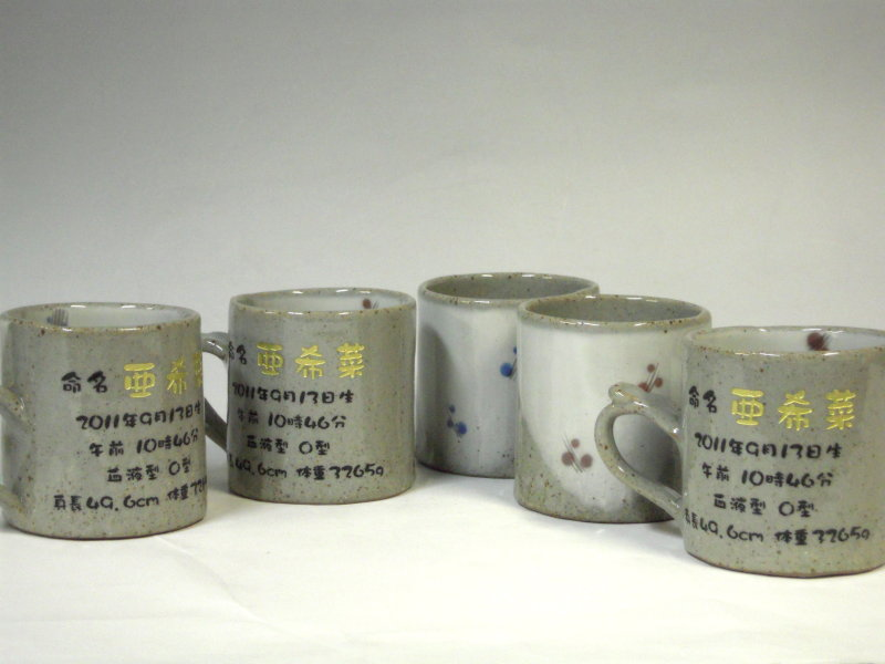 誕生記念マグカップ