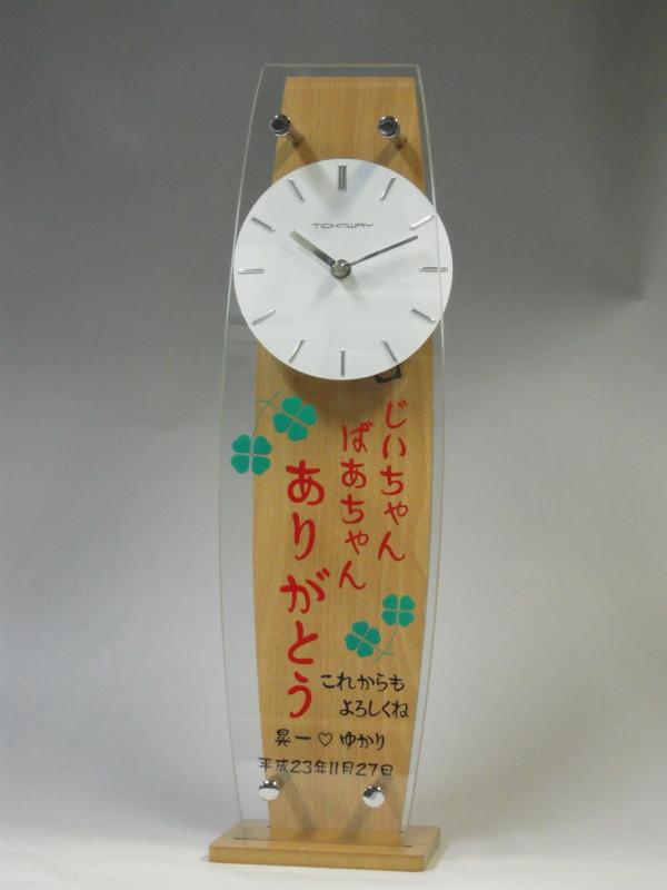 ブライダル祖父母への時計