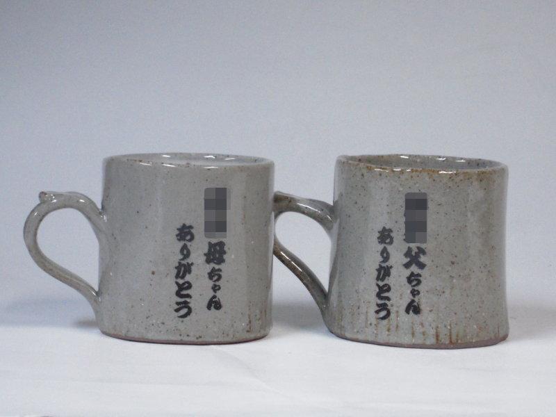父ちゃん母ちゃんカップ