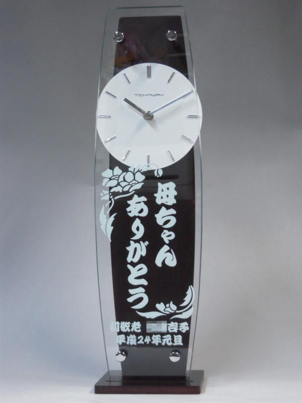 敬老の日時計1