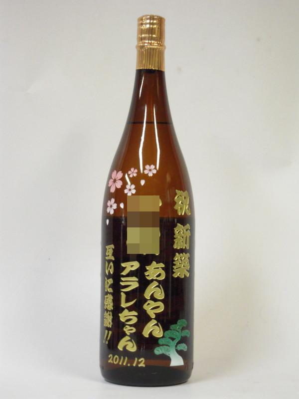 新築祝い焼酎3
