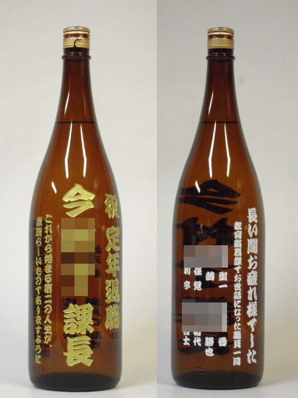 退職祝いの両面彫り焼酎9