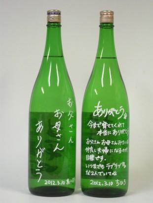 日本酒に手書きの文字彫り