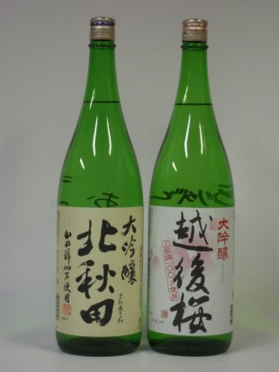 ブライダル手書き日本酒裏面