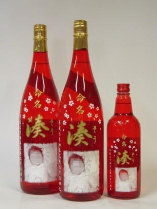 出産祝いの赤いボトル焼酎