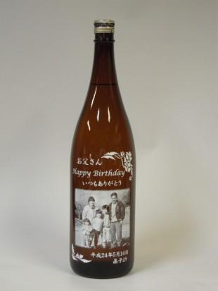 誕生日祝いの焼酎