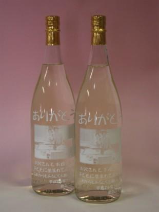 ブライダル焼酎透明ボトル31