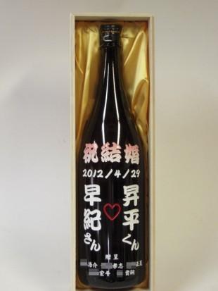 結婚祝いの焼酎31