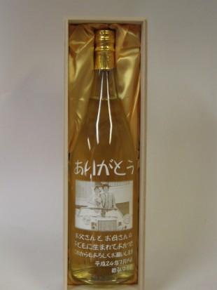 ブライダル焼酎32
