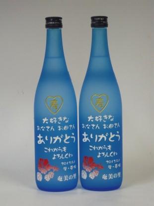 ブライダル焼酎23
