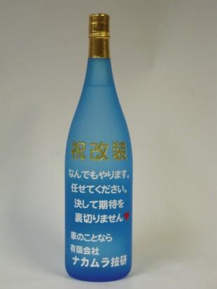 改築・改装祝い焼酎2