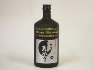 誕生日祝い焼酎4