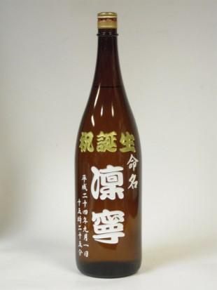 出産祝い焼酎5