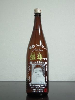 出産祝い焼酎4