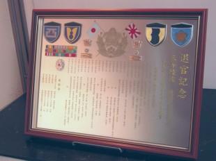 自衛隊の退官記念2015