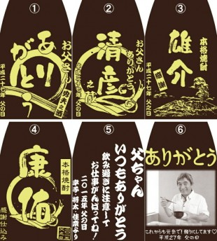 father's shochu