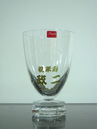 米寿の名入れグラス