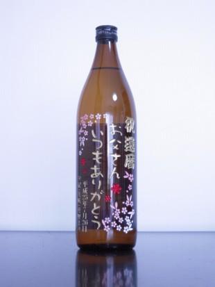 桜のイラスト入りの退職祝い