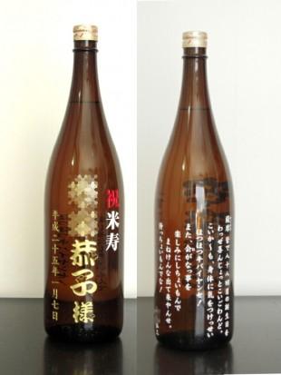 米寿のプレゼント焼酎