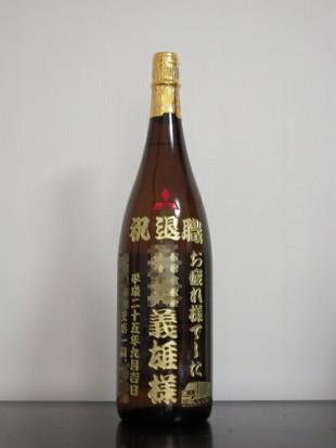 三菱マークの焼酎