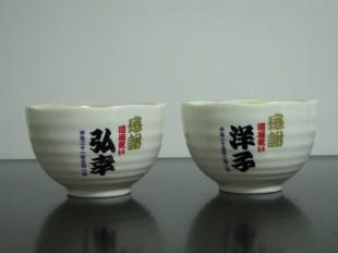 還暦の茶碗