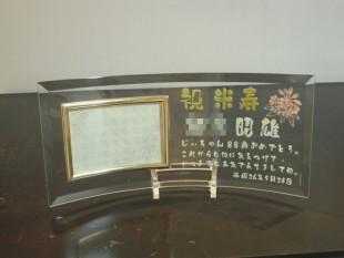 米寿のフォトフレーム