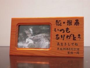 米寿の屋久杉フォトフレーム