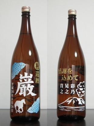 両面彫りの還暦祝い焼酎