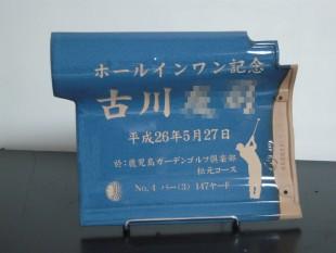 ホールインワン記念の青い瓦