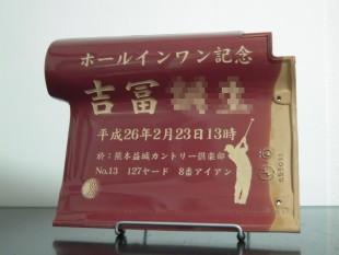 ホールインワン記念の赤い瓦