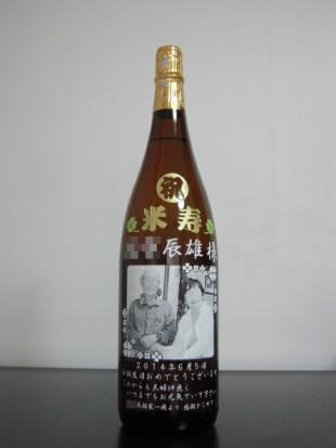 米寿祝いの写真彫り焼酎