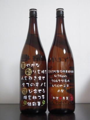 名前詩入りの出産記念焼酎