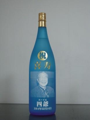 喜寿祝いの写真彫り焼酎