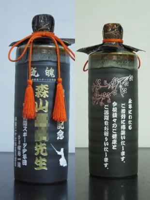 剣道先生へのプレゼント