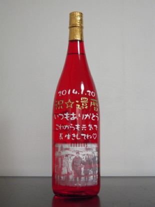 還暦祝いの写真彫り焼酎