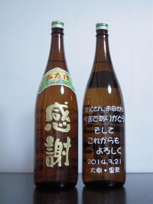 ブライダル焼酎「三岳」
