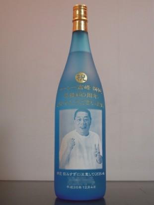 芸能60周年記念焼酎