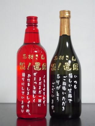 還暦祝いの赤と黒の焼酎